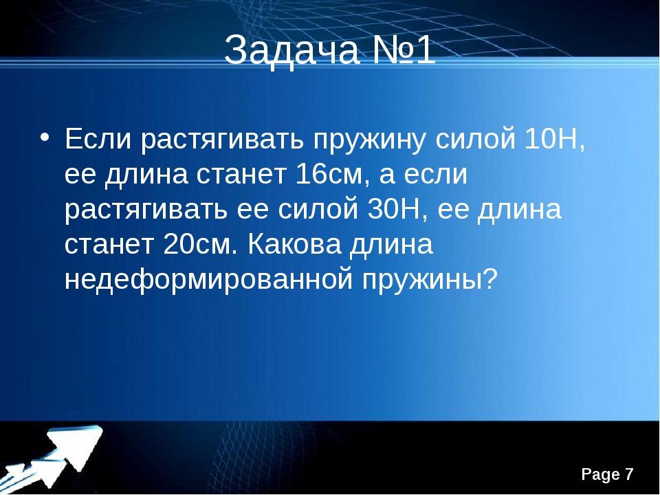 Задача №1 Если растягивать пружину силой 10Н, ее длина станет 16см, а если ра...