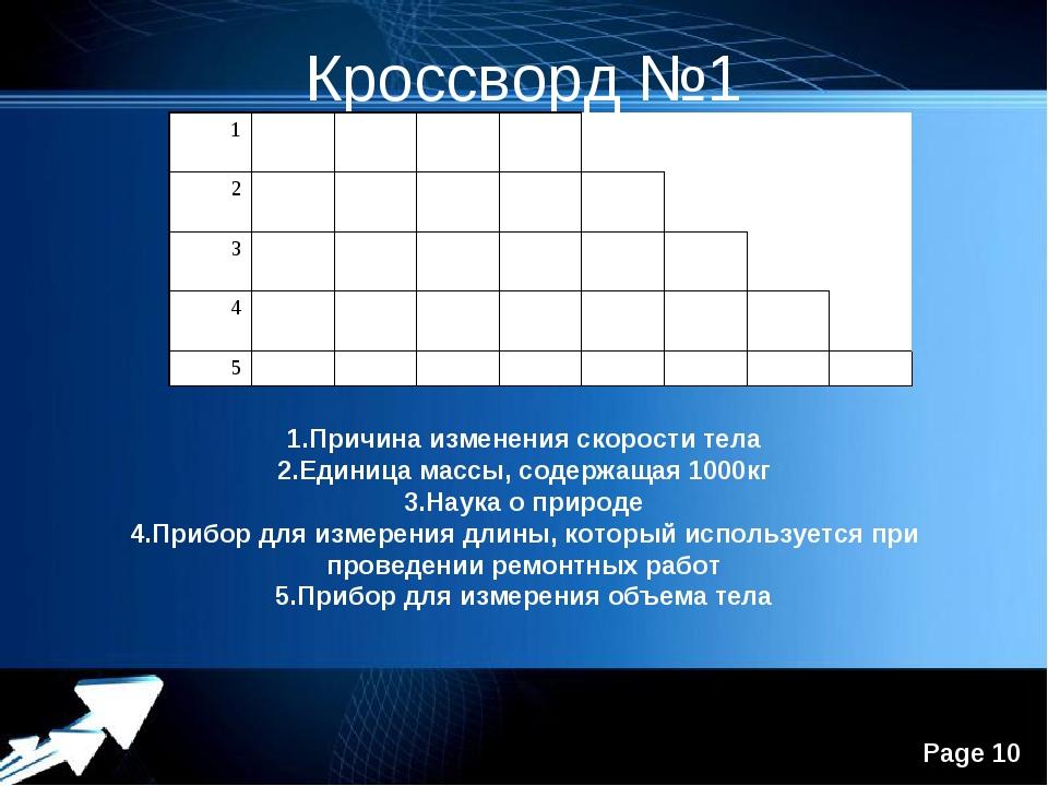 Кроссворд №1 1.Причина изменения скорости тела 2.Единица массы, содержащая 10...