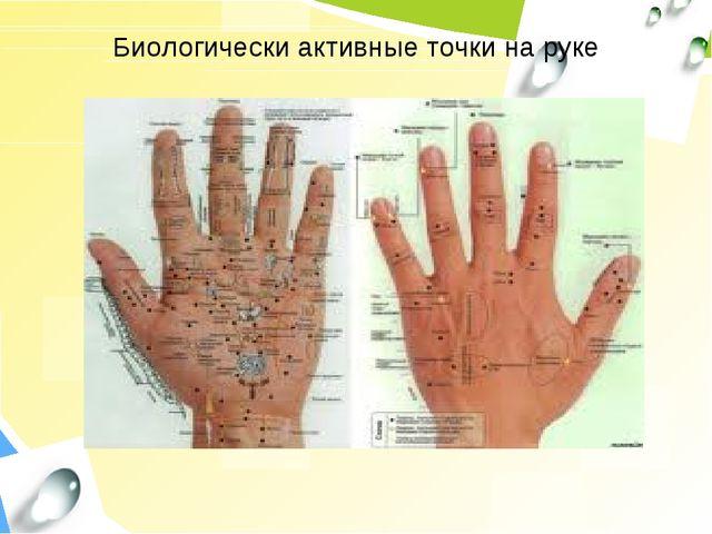 Биологически активные точки на руке