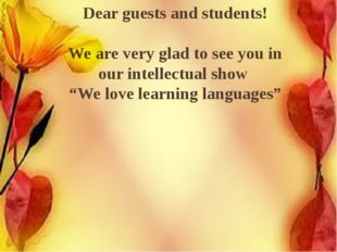 Dear guests and students! We are very glad to see you in our intellectual sho