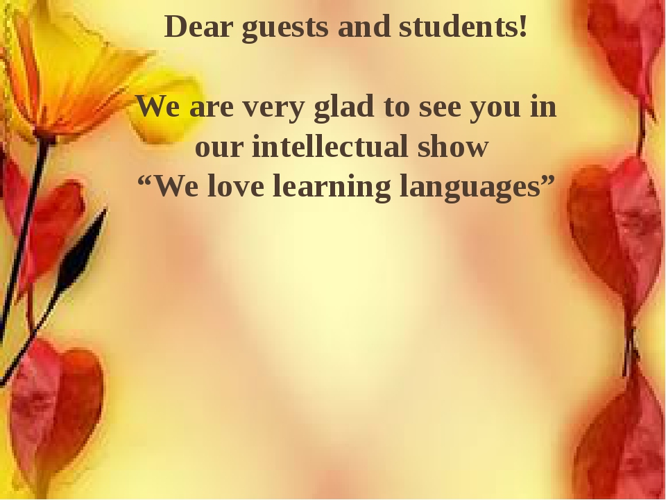 Dear guests and students! We are very glad to see you in our intellectual sho...