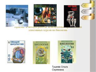 Приёмы и методы работы, используемые при изучении элективных курсов по биолог