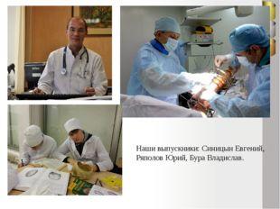 Наши выпускники: Тимофеев Дмитрий, Коровина Анна, Казенова Анастасия, Апякин