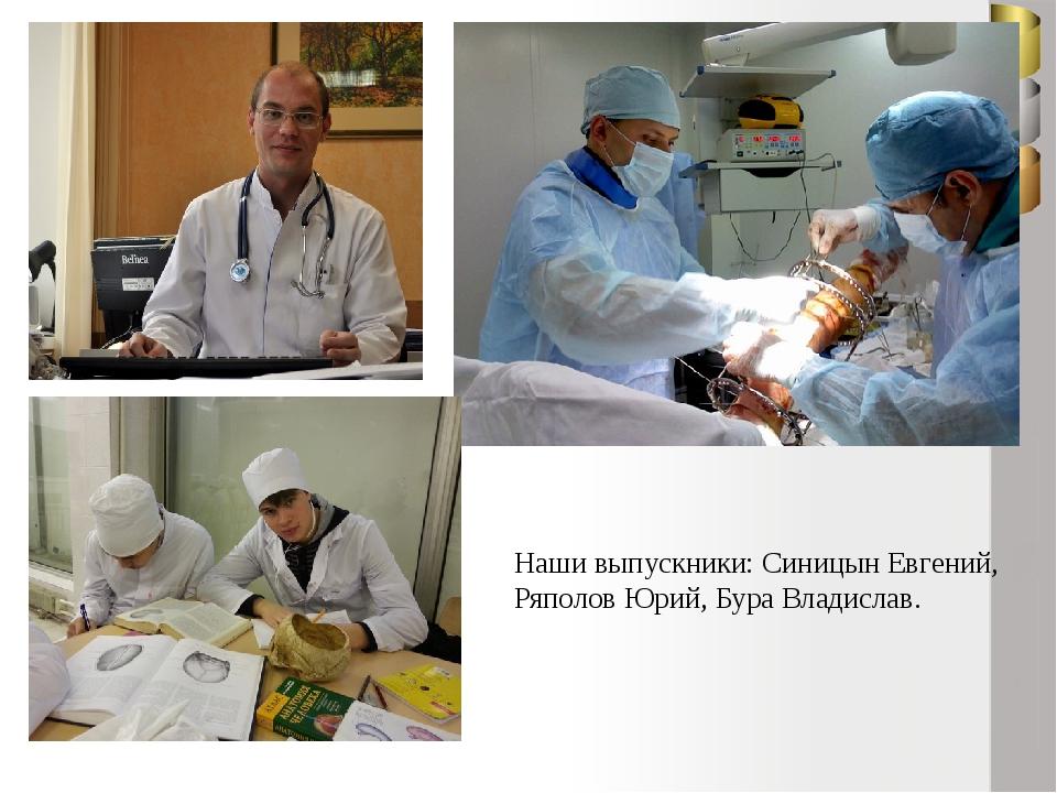 Наши выпускники: Тимофеев Дмитрий, Коровина Анна, Казенова Анастасия, Апякин...