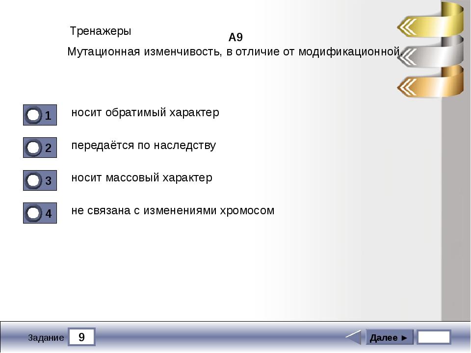 6 Задание Выберите все правильные ответы! В6. Какие функции выполняет в клет...