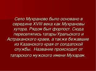 Село Мухраново было основано в середине ХVIII века как Мухрановы хутора. Рядо