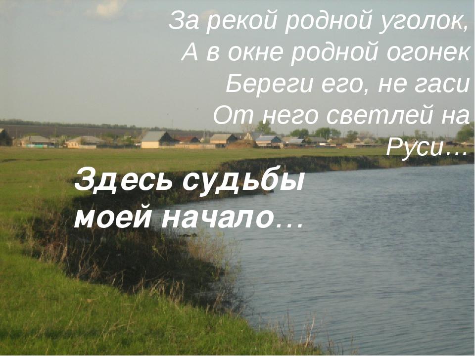 За рекой родной уголок, А в окне родной огонек Береги его, не гаси От него св...
