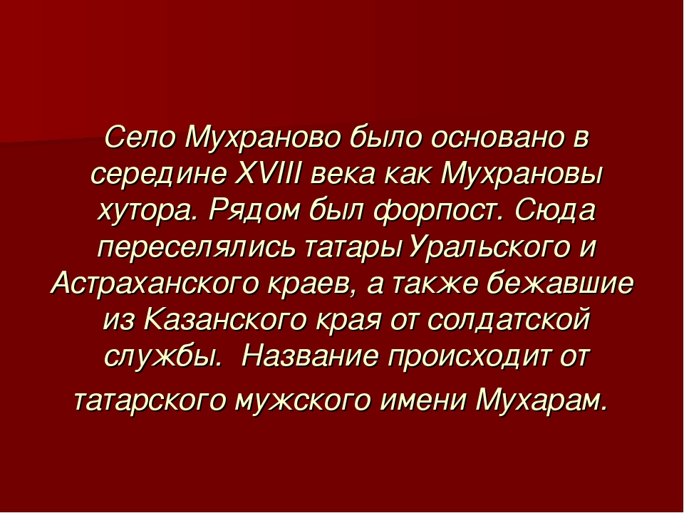Село Мухраново было основано в середине ХVIII века как Мухрановы хутора. Рядо...