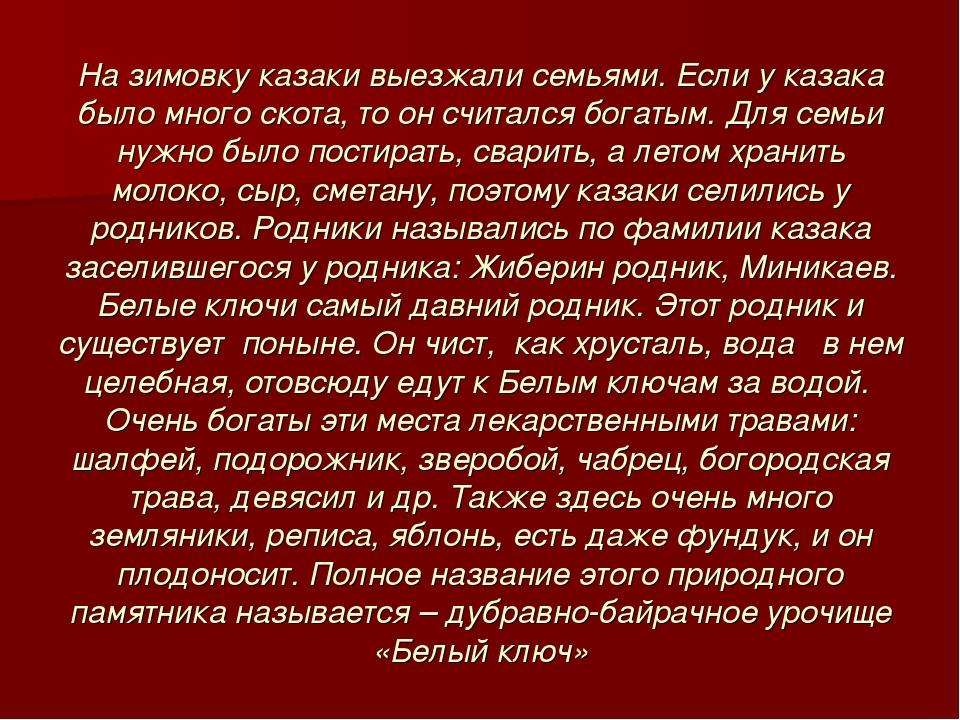 На зимовку казаки выезжали семьями. Если у казака было много скота, то он счи...