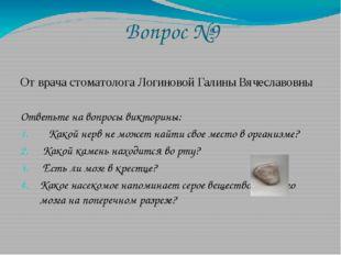 Вопрос №9 От врача стоматолога Логиновой Галины Вячеславовны Ответьте на вопр