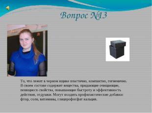 Вопрос №13 То, что лежит в черном ящике пластично, компактно, гигиенично. В