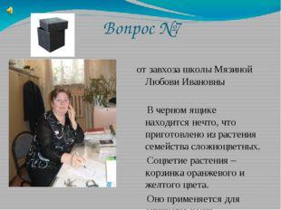 Вопрос №7 от завхоза школы Мязиной Любови Ивановны В черном ящике находится н