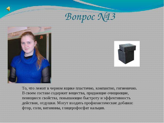 Вопрос №13 То, что лежит в черном ящике пластично, компактно, гигиенично. В...