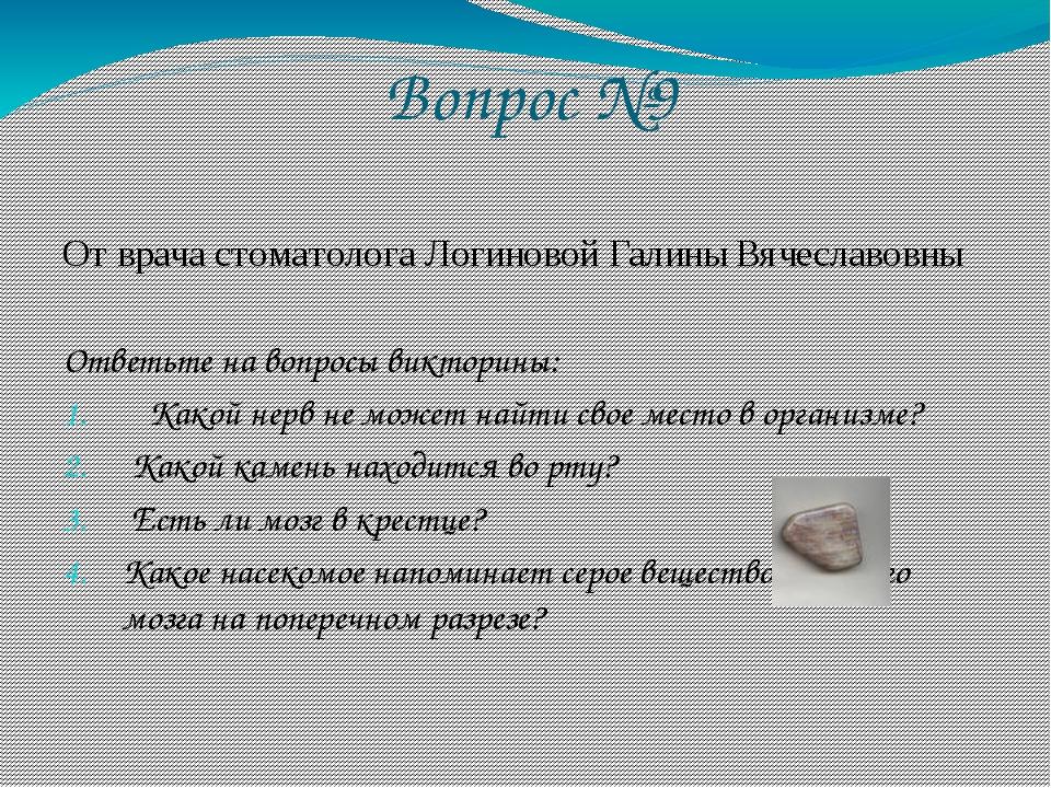 Вопрос №9 От врача стоматолога Логиновой Галины Вячеславовны Ответьте на вопр...