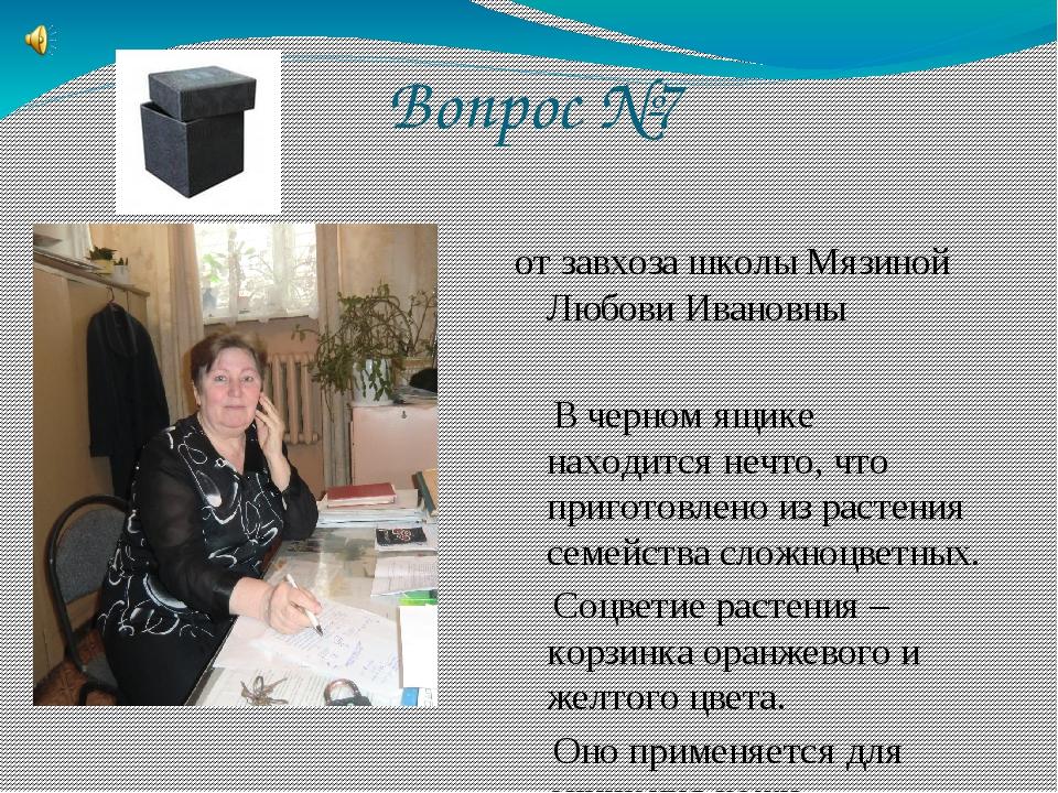 Вопрос №7 от завхоза школы Мязиной Любови Ивановны В черном ящике находится н...
