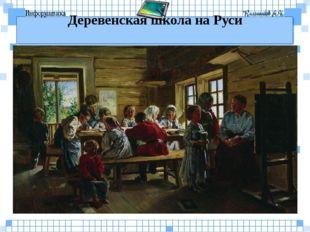 Деревенская школа на Руси