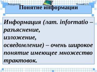 Понятие информации Информация (лат. informatio – разъяснение, изложение, осве