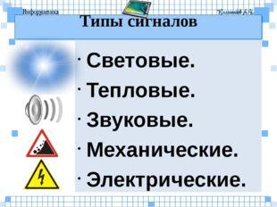 Типы сигналов Световые. Тепловые. Звуковые. Механические. Электрические.