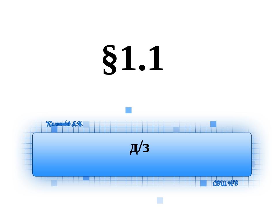 д/з §1.1