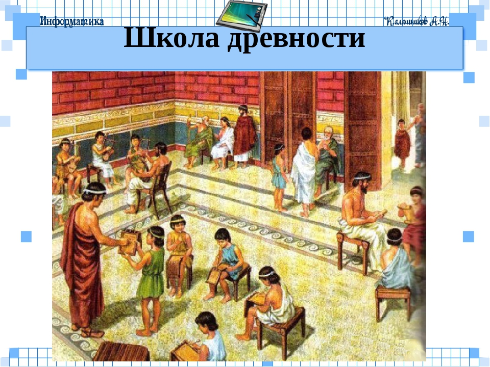 Школа древности