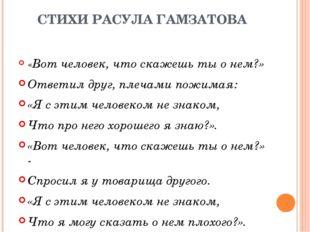 СТИХИ РАСУЛА ГАМЗАТОВА «Вот человек, что скажешь ты о нем?» Ответил друг, пле