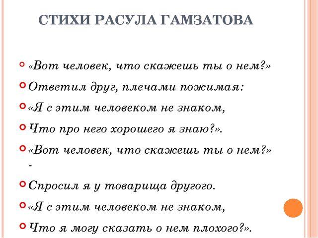 СТИХИ РАСУЛА ГАМЗАТОВА «Вот человек, что скажешь ты о нем?» Ответил друг, пле...