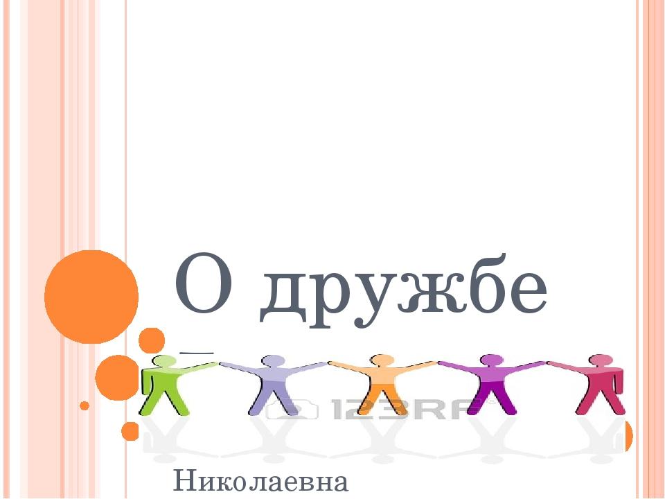 О дружбе 7 класс Подготовила Иванова Ирина Николаевна
