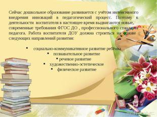 Сейчас дошкольное образование развивается с учётом интенсивного внедрения инн