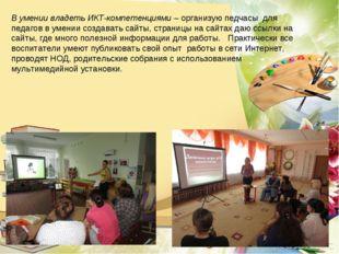 В умении владеть ИКТ-компетенциями – организую педчасы для педагов в умении с