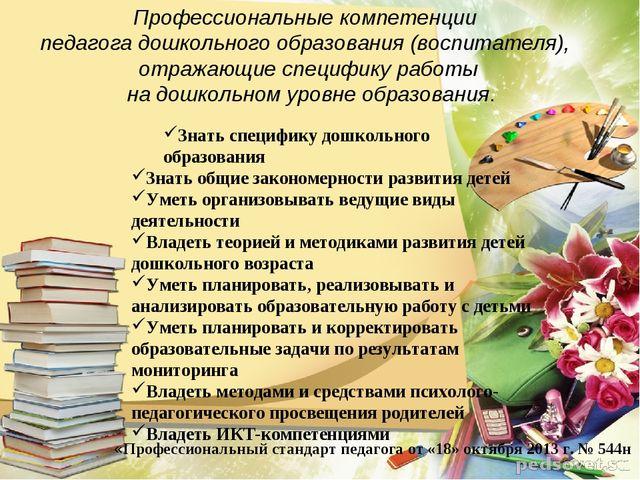 Профессиональные компетенции педагога дошкольного образования (воспитателя),...