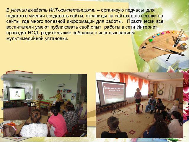 В умении владеть ИКТ-компетенциями – организую педчасы для педагов в умении с...