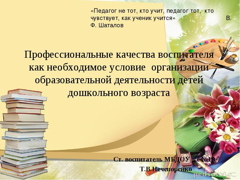 Профессиональные качества воспитателя как необходимое условие организации обр...