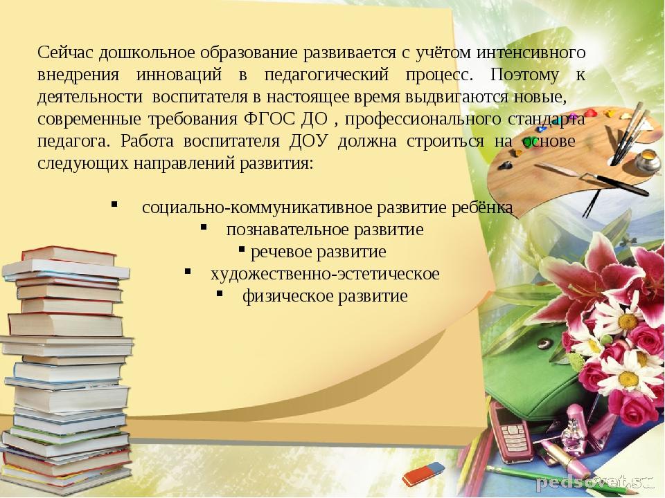 Сейчас дошкольное образование развивается с учётом интенсивного внедрения инн...