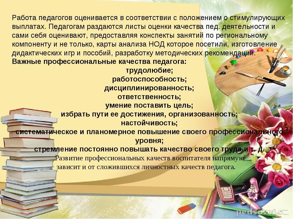 Работа педагогов оценивается в соответствии с положением о стимулирующих выпл...