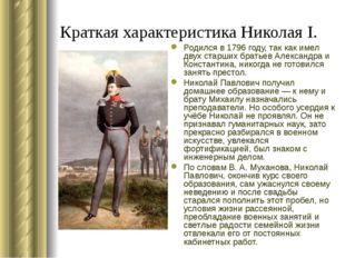 Краткая характеристика Николая I. Родился в 1796 году, так как имел двух стар