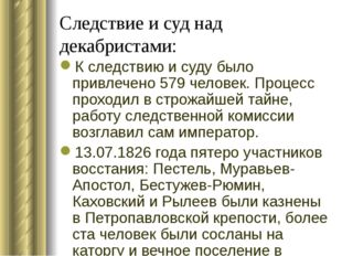 Следствие и суд над декабристами: К следствию и суду было привлечено 579 чело