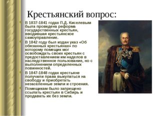 Крестьянский вопрос: В 1837-1841 годах П.Д. Киселевым была проведена реформа