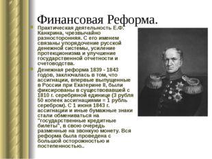 Финансовая Реформа. Практическая деятельность Е.Ф. Канкрина, чрезвычайно разн