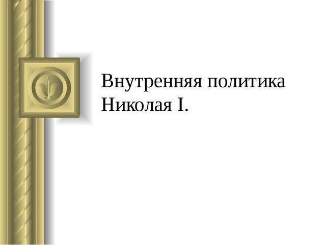 Внутренняя политика Николая I.