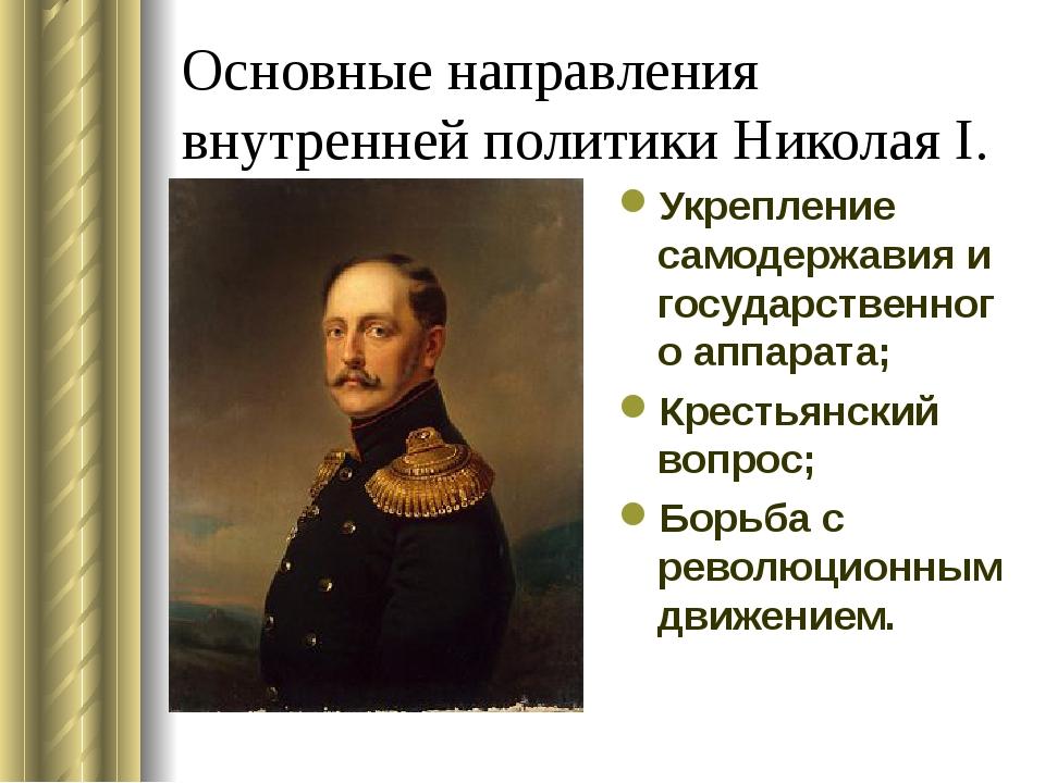 Основные направления внутренней политики Николая I. Укрепление самодержавия и...