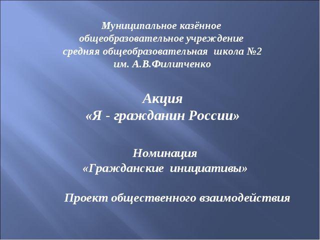 Номинация «Гражданские инициативы» Проект общественного взаимодействия Муниц...