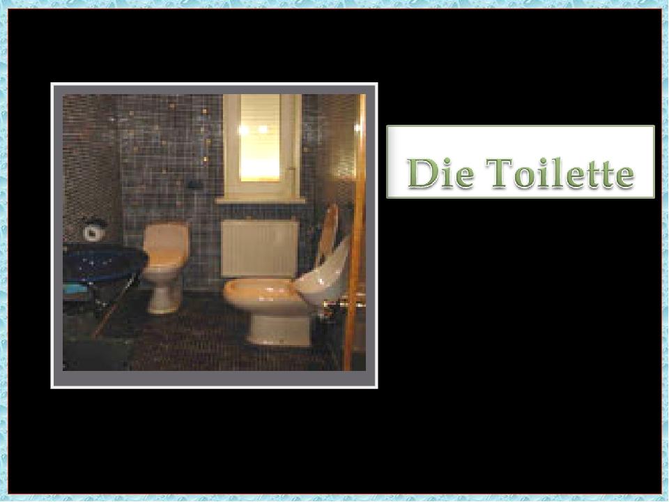Туалет, уборная