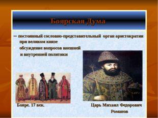 Боярская Дума – постоянный сословно-представительный орган аристократии при в