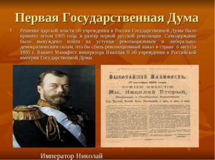 Первая Государственная Дума Решение царской власти об учреждении в России Гос