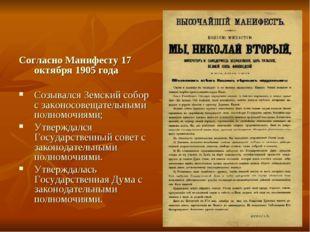 Согласно Манифесту 17 октября 1905 года Созывался Земский собор с законосовещ