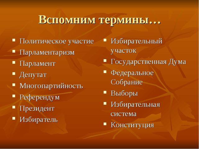 Вспомним термины… Политическое участие Парламентаризм Парламент Депутат Много...