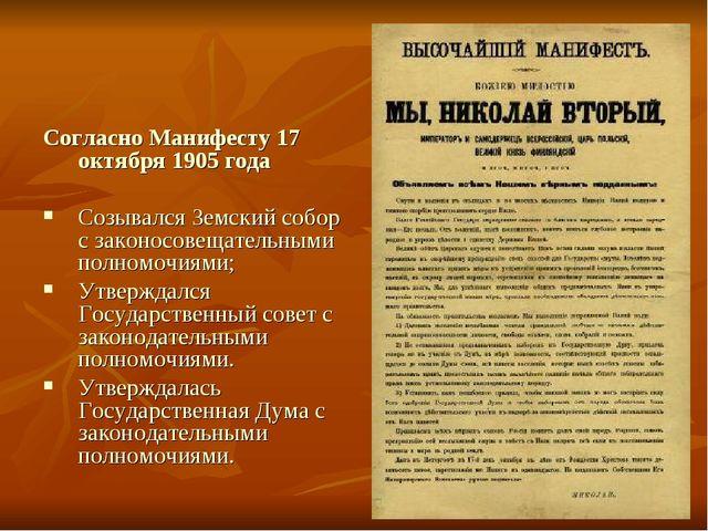 Согласно Манифесту 17 октября 1905 года Созывался Земский собор с законосовещ...