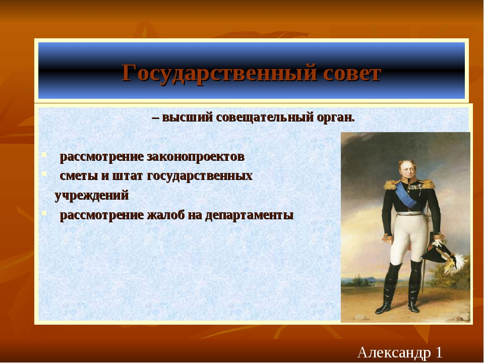 Государственный совет – высший совещательный орган. рассмотрение законопроект...