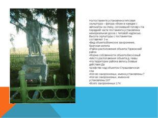 На постаменте установлена гипсовая скульптура – фигура «Воин в накидке с авто