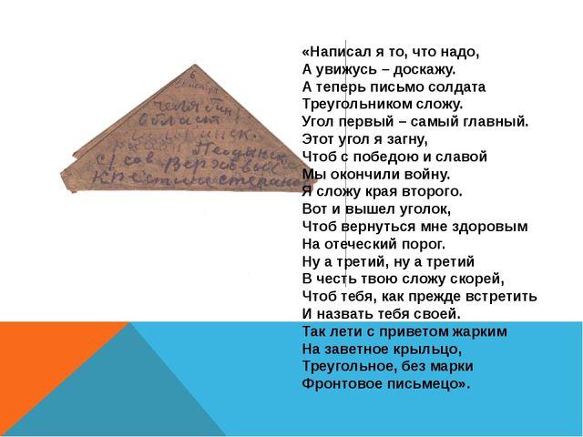 «Написал я то, что надо, А увижусь – доскажу. А теперь письмо солдата Треугол...